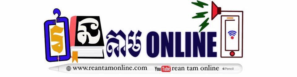 Rean Tam Online